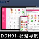 【代售】? 麻豆源码 ?#MDDH01,秘趣导航,最新导航源码导航,自动收录,自动审核,批量检查友链有效性